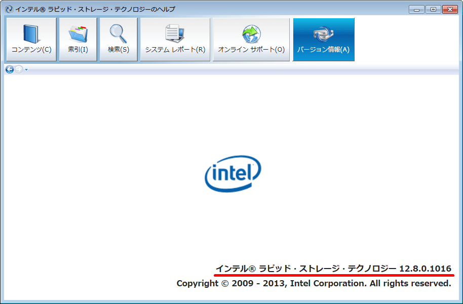 Intel Rapid Storage Technology(IRST)、インテル ラピッド・ストレージ・テクノロジー 12.8.0.1016