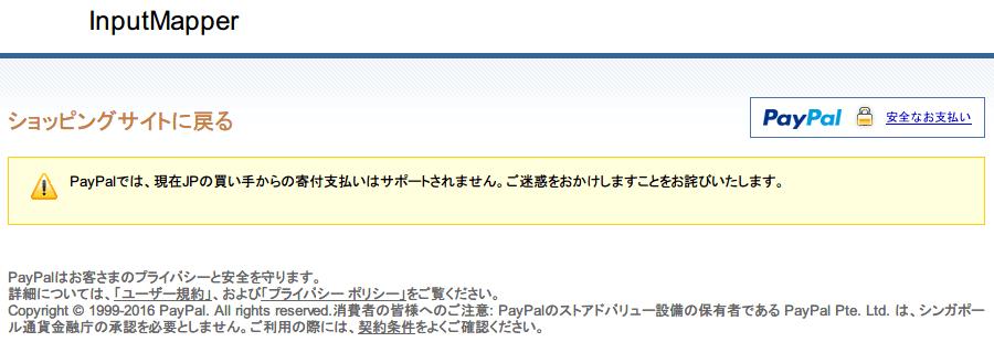 InputMapper 広告をオフにするため寄付(Donate)する方法、PayPal アカウントを持っていた場合に LOG IN PAYPAL からログインしても、PayPal アカウント(日本)から寄付することはできない