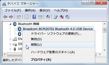 Uplay で Bluetooth (無線接続)のデュアルショック 4 を接続後 InputMapper でコントローラーが認識できなくなった場合の対処方法、デバイスマネージャーを開き、Bluetooth ドライバを削除する(画像は I-O データの USB-BT40LE、Broadcom BCM20702 Bluetooth 4.0 Device)