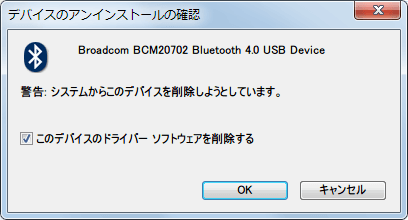 Uplay で Bluetooth (無線接続)のデュアルショック 4 を接続後 InputMapper でコントローラーが認識できなくなった場合の対処方法、このデバイスのドライバーソフトウェアを削除するにチェックマークを入れて OK ボタンをクリック、PC を再起動して Bluetooth ドライバを再インストール、InputMapper で無線接続できるかどうか確認する