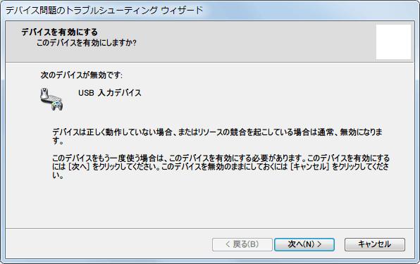 Uplay で USB ケーブルのデュアルショック 4 を接続後 InputMapper でコントローラーが認識できなくなった場合の対処方法、デバイスが無効になっている USB 入力デバイスを有効にする、次へボタンをクリック