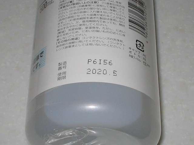日本薬局方 精製水 P ワンタッチキャップ式 500ml 製造番号と使用期限