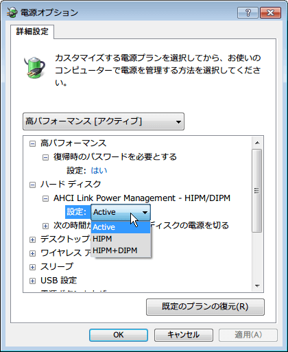 「AHCI Link Power Management - HIPM/DIPM」、「Active」 に変更