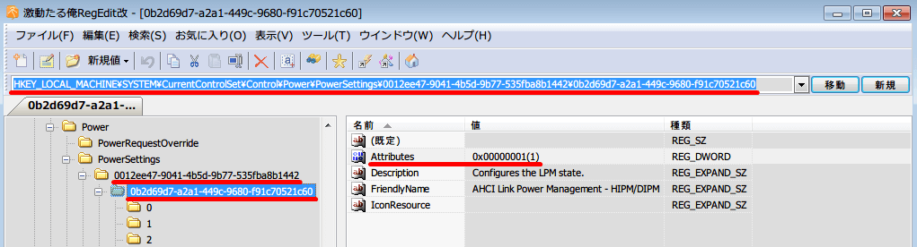 レジストリ「HKEY_LOCAL_MACHINE\SYSTEM\CurrentControlSet\Control\Power\PowerSettings\0012ee47-9041-4b5d-9b77-535fba8b1442\0b2d69d7-a2a1-449c-9680-f91c70521c60」 にアクセス、レジストリキーの 「Attributes」 修正