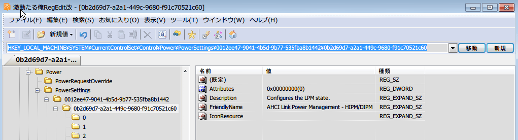 レジストリ「HKEY_LOCAL_MACHINE\SYSTEM\CurrentControlSet\Control\Power\PowerSettings\0012ee47-9041-4b5d-9b77-535fba8b1442\0b2d69d7-a2a1-449c-9680-f91c70521c60」 にアクセス、レジストリキーの 「Attributes」 1 から 0 に変更