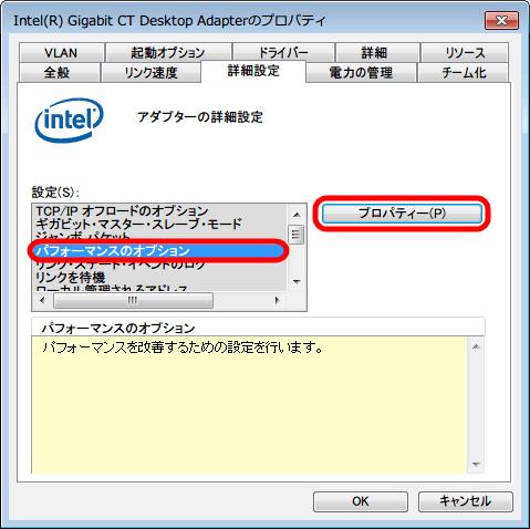 Intel Gigabit CT Desktop Adapter のプロパティ の詳細設定タブ → パフォーマンスオプション → プロパティボタンをクリック