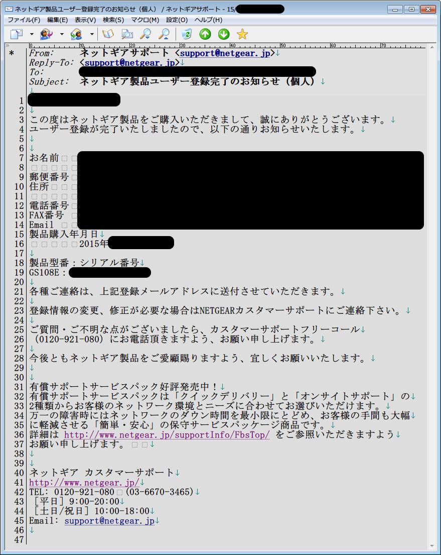 NETGEAR ネットギア アンマネージプラススイッチ ギガ 8ポート スイッチングハブ 管理機能付 無償永久保証 GS108E-300JPS 個人ユーザー登録完了のお知らせメール