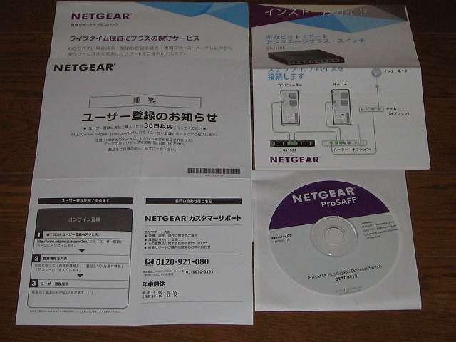 NETGEAR ネットギア アンマネージプラススイッチ ギガ 8ポート スイッチングハブ 管理機能付 無償永久保証 GS108E-300JPS インストールガイド、リソースCD(ProSafe Plus Utility)、ユーザー登録のお知らせ(製品保証規定)
