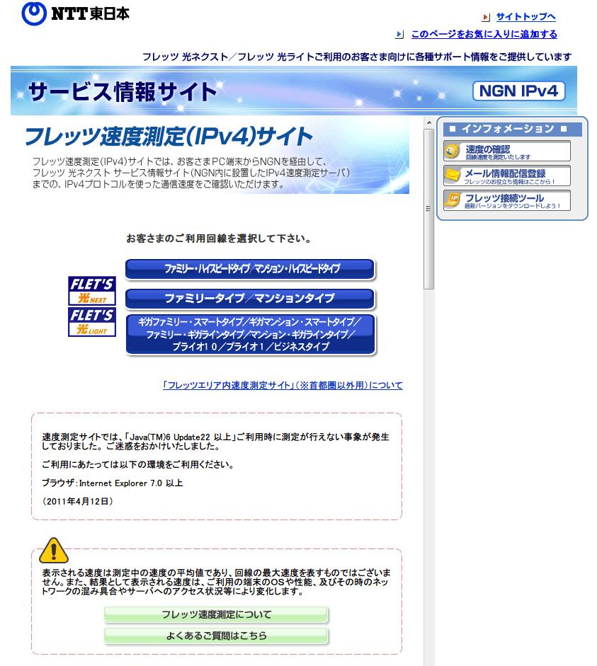 サービス情報サイト フレッツ速度測定(NGN IPv4)サイト