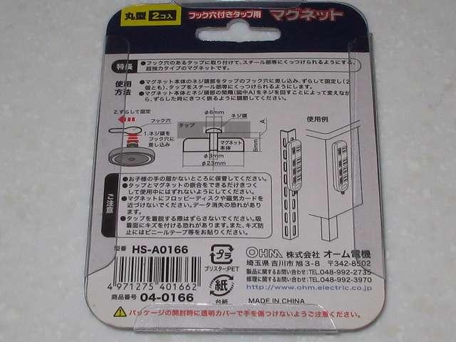 オーム電機 フック穴付きタップ用マグネット 超強力タイプ HS-A0166 丸型 2個入り パッケージ裏面