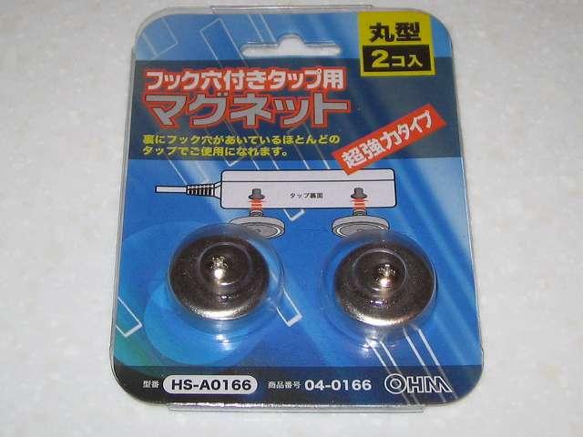 オーム電機 フック穴付きタップ用マグネット 超強力タイプ HS-A0166 丸型 2個入り 購入