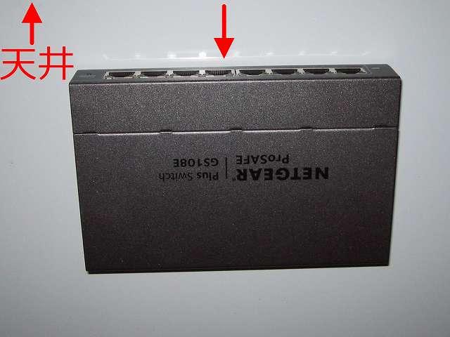 NETGEAR ネットギア アンマネージプラススイッチ ギガ 8ポート スイッチングハブ 管理機能付 無償永久保証 GS108E-300JPS 壁掛け用取り付け穴にマグネット装着後、マグネットが取り付けられる場所に壁掛け、LAN ポートの向き天井側