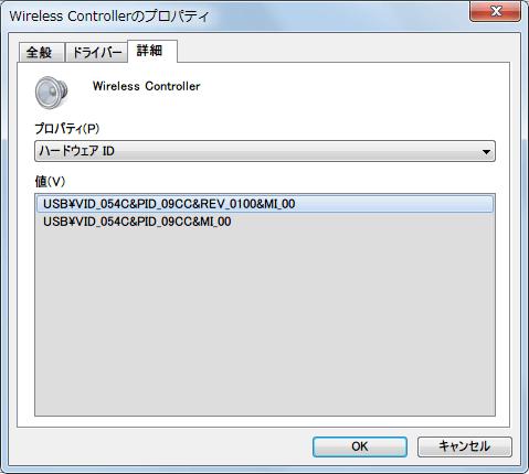PS4 DUALSHOCK 4 Wireless Controller ワイヤレスコントローラー ジェット・ブラック CUH-ZCT2J 標準ドライバ Windows 7 デバイスマネージャー Wireless Controller ハードウェアID VID_054C&PID_09CC