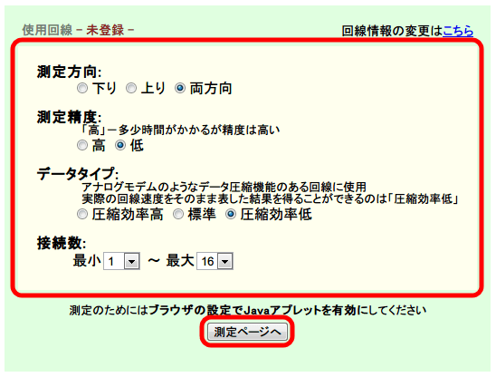速度測定システム Radish Networkspeed Testing マルチセッション版 東京β版 測定方向:両方向 測定精度:高 データタイプ:圧縮効率低 接続数 最少 1 ~ 最大 16 測定ページへボタンをクリック