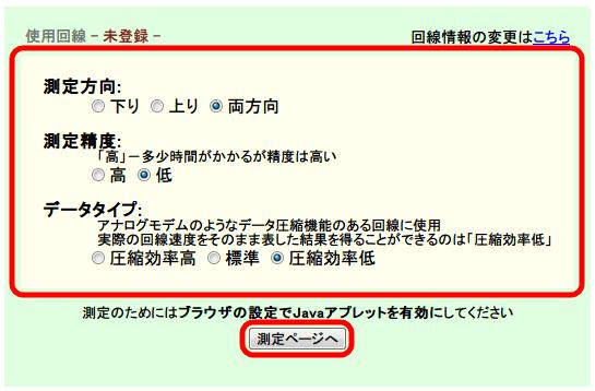 速度測定システム Radish Networkspeed Testing 測定サーバー 東京 測定方向:両方向 測定精度:高 データタイプ:圧縮効率低 測定ページへボタンをクリック