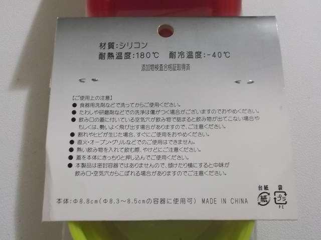 シリコンリッド 選べる 5色 マグカップ タンブラーフタ ご使用上の注意