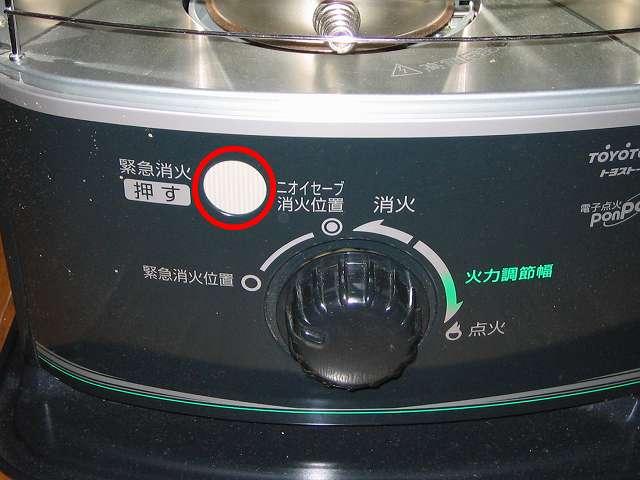 トヨトミ 石油ストーブ RS-S23C クリーニング・メンテナンス作業、緊急消化ボタンを押して耐震自動消火装置を作動させて芯(しん)を下げる