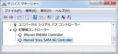 デバイスマネージャーの記憶域コントローラーにある Marvell 91xx SATA 6G Controller を開く