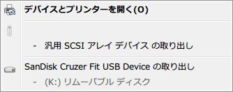 タスクトレイにある 「ハードウェアを安全に取り外してメディアを取り出す」 アイコンをクリックしたときに表示される 汎用 SCSI アレイ デバイス の取り出し
