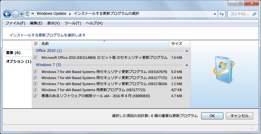 Windows 7 64bit Windows Update 重要 2016年8月分リスト