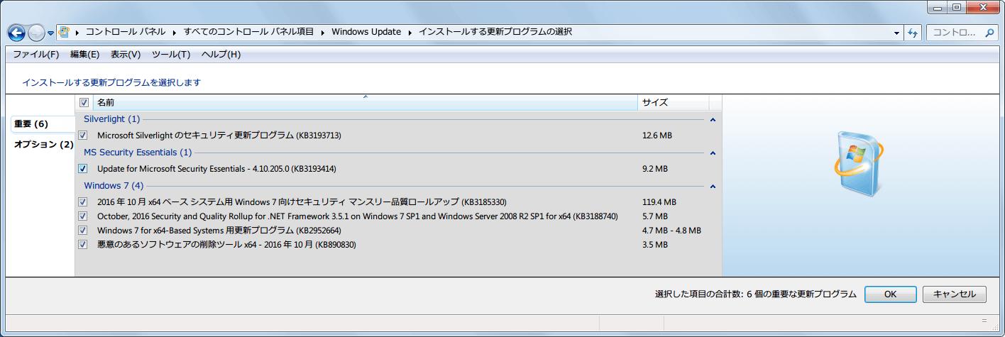 Windows 7 64bit Windows Update 重要 2016年10月日分リスト