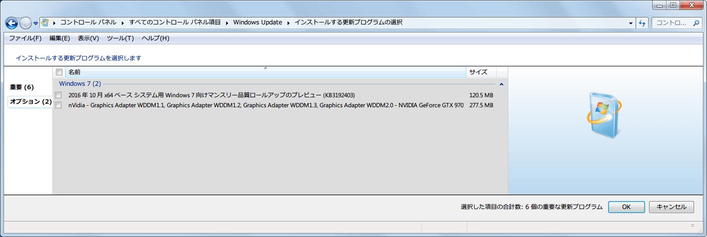 Windows 7 64bit Windows Update オプション 2016年10月分リスト