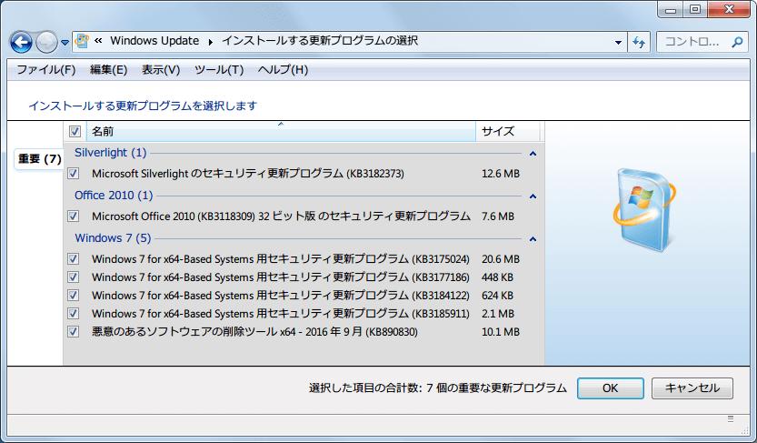 Windows 7 64bit Windows Update 重要 2016年9月14日分リスト