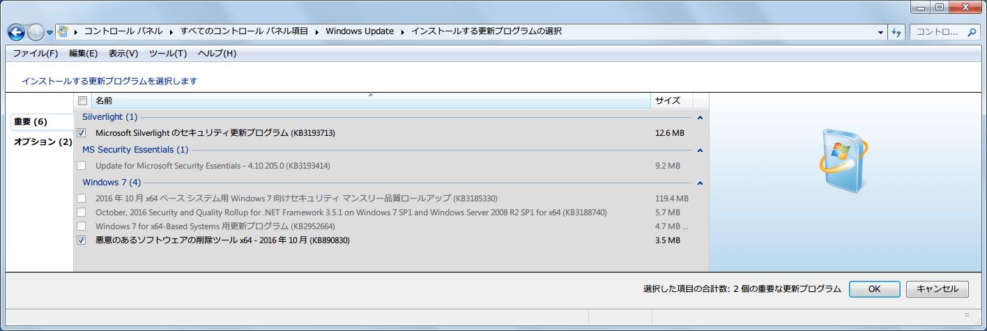 Windows 7 64bit Windows Update 重要 2016年10月日分リスト KB3193414 KB3185330 KB3188740 KB2952664 非表示