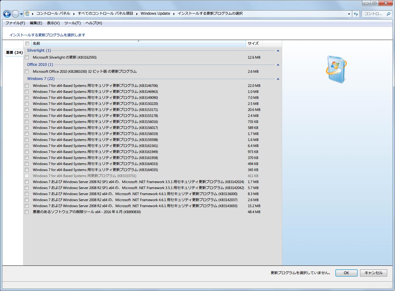 Windows 7 64bit Windows Update 重要 2016年4月~6月分リスト 更新プログラム KB2952664、KB3035583、KB3123862、KB3138378、KB3139923、KB3140245、KB3147071、KB3162835 非表示後に表示された KB3153731 を非表示