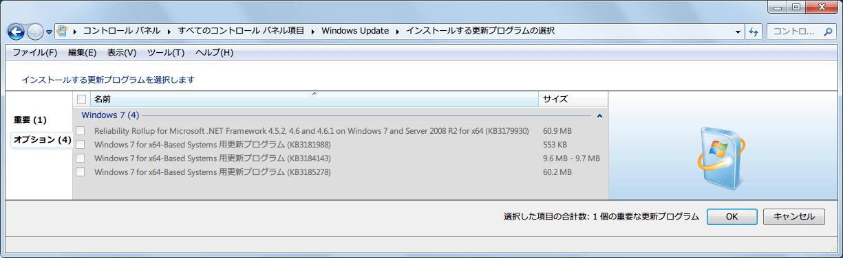 Windows 7 64bit Windows Update オプション 2016年9月21日分リスト KB3179930 KB3181988 KB3184143 KB3185278 非表示