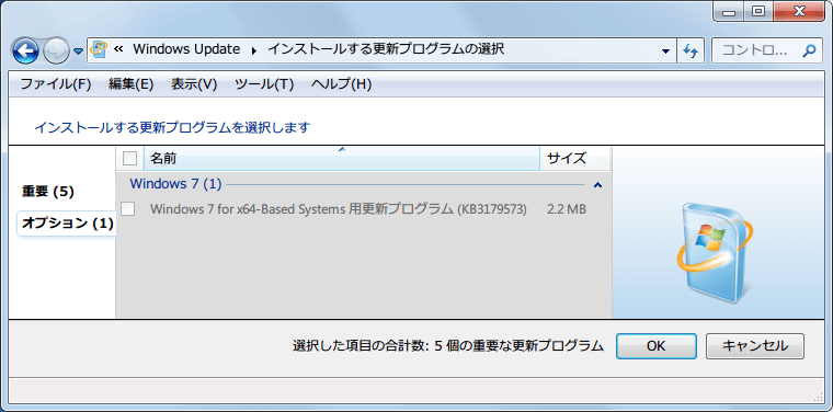 Windows 7 for x64-Based Systems 用更新プログラム KB3179573 更新プログラムの非表示