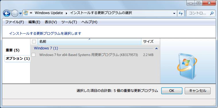 Windows 7 for x64-Based Systems 用更新プログラム KB3179573 更新プログラムの非表示