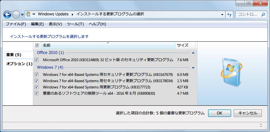 Windows 7 64bit Windows Update 重要 2016年8月公開分更新プログラムインストール