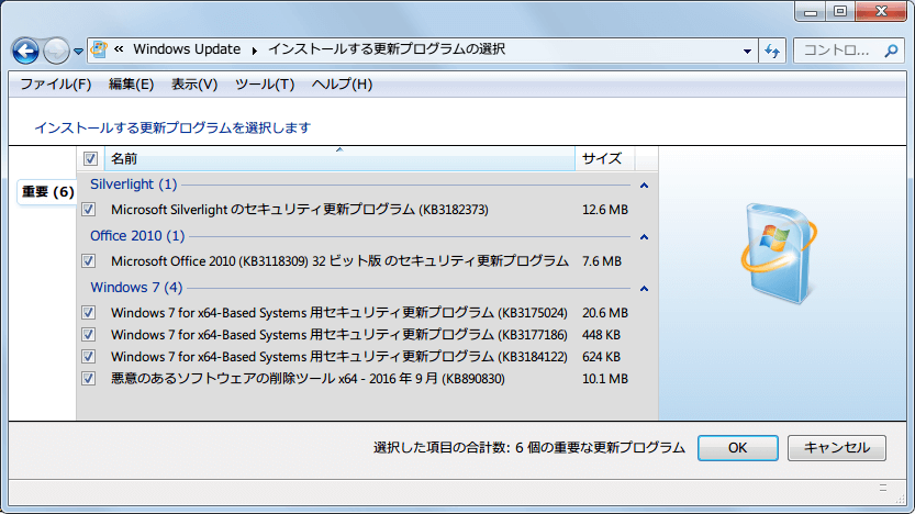 Windows 7 64bit Windows Update 重要 2016年9月14日公開分更新プログラムインストール