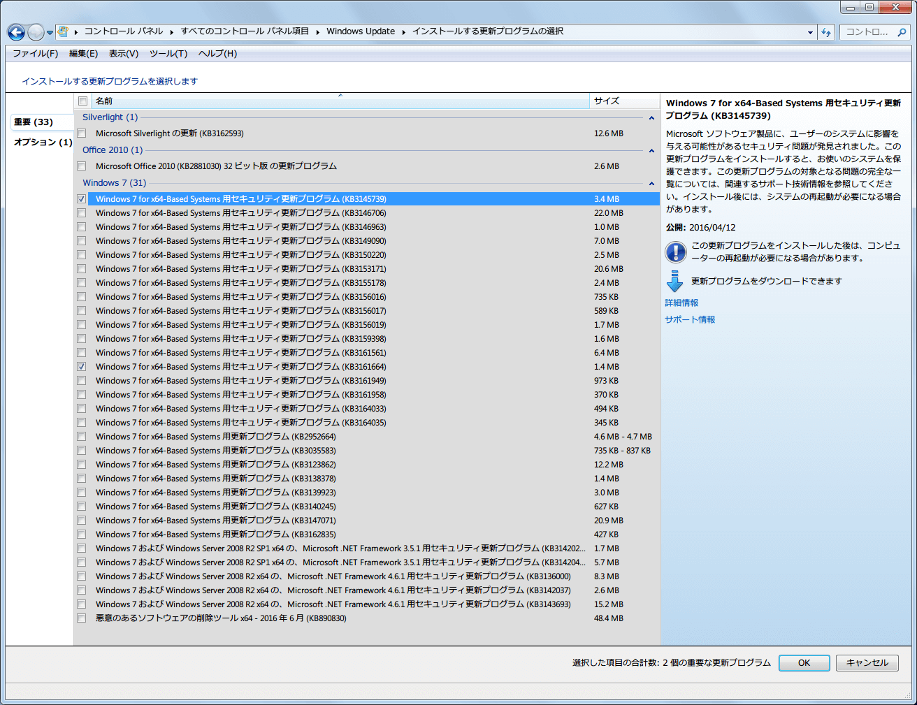 Windows 7 for x64-Based Systems 用セキュリティ更新プログラム KB3145739 公開:2016/04/12 Windows Update チェック時間短縮のため先にインストール