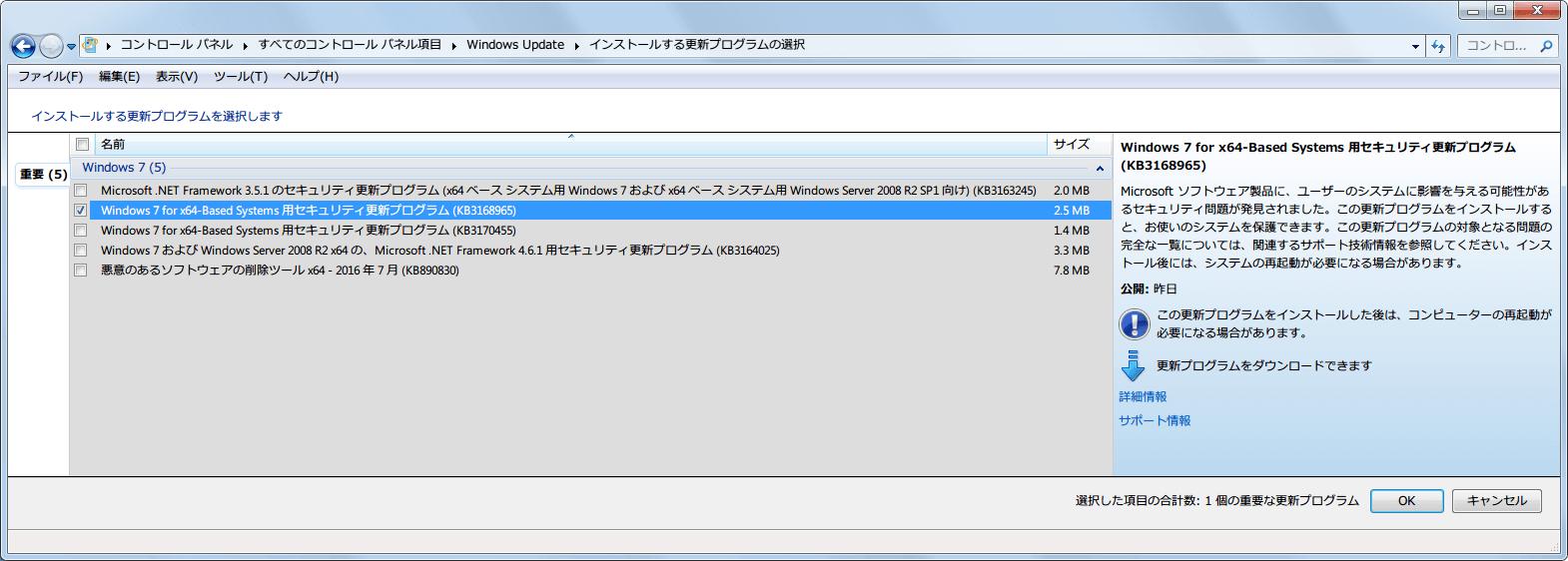 Windows 7 for x64-Based Systems 用セキュリティ更新プログラム KB3168965 公開:2016/07/13 Windows Update チェック時間短縮のため先にインストール