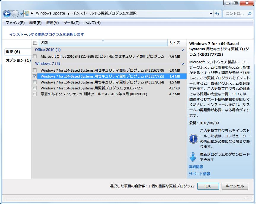 Windows 7 for x64-Based Systems 用セキュリティ更新プログラム KB3177725 公開:2016/08/09 Windows Update チェック時間短縮のため先にインストール