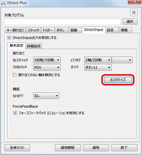 XInput Plus - 「DirectInput」タブ(DirectInput 出力を有効にするにチェックマーク) → 「基本設定」タブ Ver 4.14.3 「カスタマイズ」ボタン追加