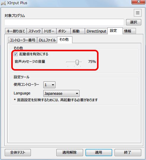 XInput Plus - 「設定」タブ → 「その他」タブ Ver 4.14.3 ツール有効時の起動音設定項目