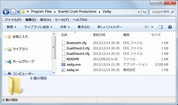 XInput Wrapper for DS3 がインストールされているフォルダ内に最初からある Zadig フォルダを開く