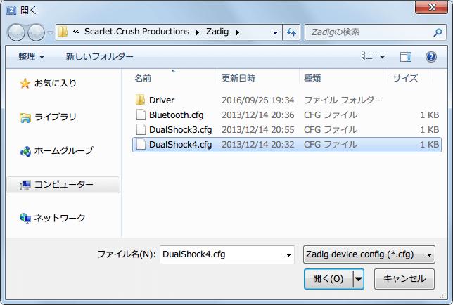 最新版 Zadig を起動してメニューにある Device をクリックして、Load Preset Device をクリック、Zadig フォルダ内にある Dualshock4.cfg ファイルを開く