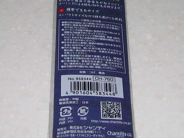 マペペ 小つげ櫛 パッケージ裏面 ご使用上の注意