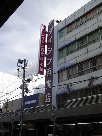 daishinteishoku17.jpg