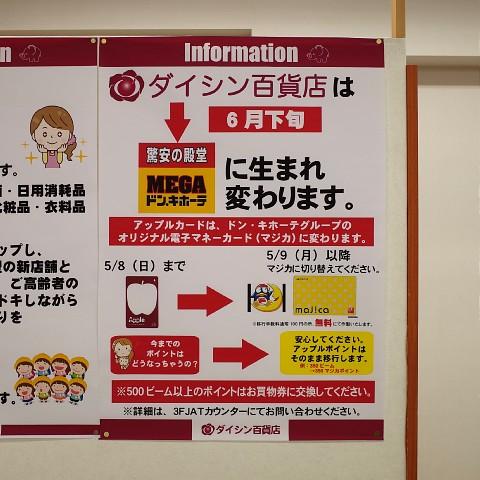 daishinteishoku23.jpg