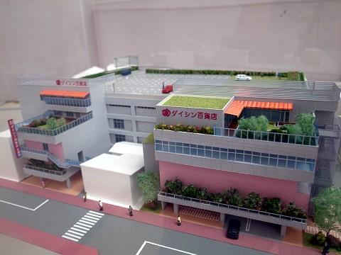 daishinteishoku30.jpg