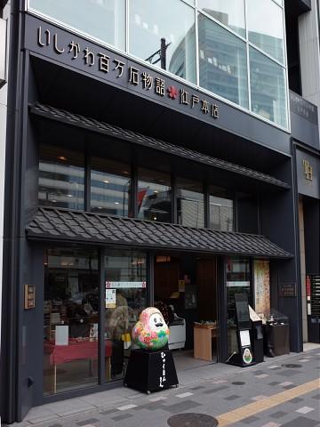 ishikawasteak02.jpg