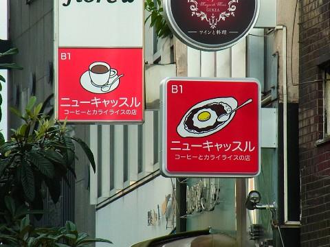 ishikawasteak14.jpg