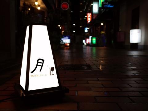 iwaitsuki01.jpg