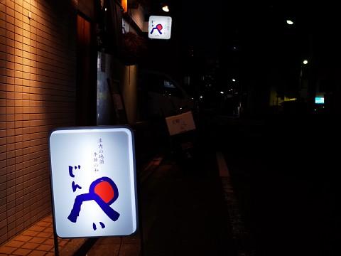 jinpeitokubire14.jpg