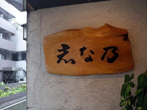 kenchinteuchi02.jpg